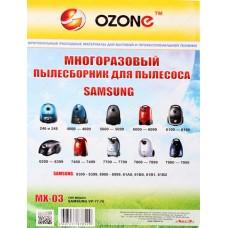 Пылесборник Ozone micron multiplex MX-03 для пылесосов Samsung