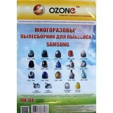 Пылесборник Ozone micron multiplex MX-04 для пылесосов Samsung