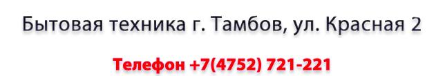 Бытовая техника Тамбов